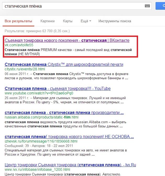 Поисковое продвижение с помощью вконтакте